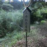 ここが茶屋跡。出水筋を通る人たちの休憩所。薩摩藩の人たちも「お茶」していた?