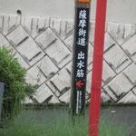 水上坂(みっかん坂)を上り、「薩摩街道出水筋」の印が見えたら左折です。