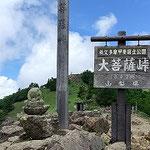 ⑥大菩薩峠の看板