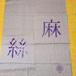 酵素風呂「麻絲」暖簾 20151030