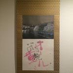作者コメント「写真と書の掛け軸です。写真は千鳥ヶ淵の桜です。 題名は 「両腕にオールの重さ花筏」 です。  福田泉