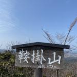 頂上(#^^#)