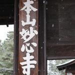 禅寺妙心寺大本山
