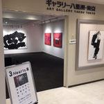ギャラリー八重洲東京のエントランス