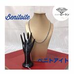 希少石・レアストーン ベニトアイト benitoite