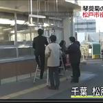 NHKの放映1(1/26日夕方の首都圏ニュースにて放映)