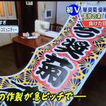 テレビ朝日の放映(1月25日夕方のJチャンネルにて放映)