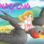 絵本「おやゆびひめ」音楽、動画配信サイト「music.jpキッズ」わくわく名作絵本