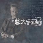 藝大フィルハーモニア定期演奏会(2016~)VI