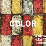 綾部和夫の仕事展「COLOR」4/15〜21