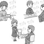 学校教材用カット