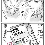 弁当、え…(実話)