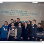 Толстоногова О. - участник Всероссийской конференции в г.Москва, 2000