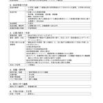 神奈川県 特許事務所
