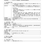 福岡県 特許事務所