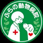 ふらの動物病院