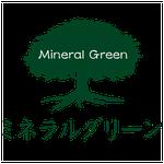 ミネラルグリーン