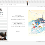 真夜中グラフWEBサイト【TOPイラスト】(2012)