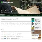 片桐銘木工業株式会社