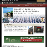 大阪昆布海藻株式会社