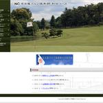 名古屋ゴルフ倶楽部 和合コース