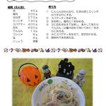10月 エリンギと豆乳クリームスパゲティ