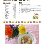 9月 豆腐のうま煮