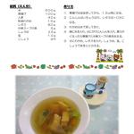 7月 レタスと厚揚げのスープ