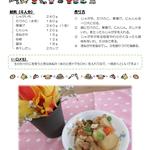 4月 春野菜の炊き合わせ