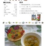 11月 春雨スープ