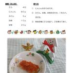 12月 魚のにんじん焼き