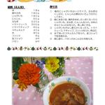 8月 鶏肉のトマトジュース煮