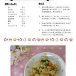 4月 いり豆腐
