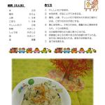 10月 炊き込みご飯
