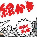 pixiv祭CM チョビキャラクターデザイン