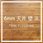 リフォーム用6mm厚の天井、床、壁用