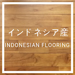 インドネシア産無垢フローリング