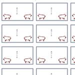 本箱へ貼付する羊