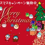 クリスマスバージョン