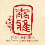 ソバシマ タイガ