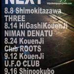 「NEXT」2013年8月
