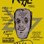 「デマかせ sono.1」2013年11月