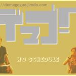 「NO SCHEDULE」2015年4月