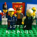 レゴアニメ