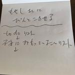 第百三十三話 これはオトナ文字