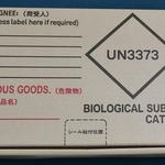 PCR検査(リアルタイム-RT-PCR法) バリアボックス UN3373 さいたま市浦和区