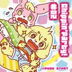 ・ああ...翡翠茶漬け様主催コンピレーションアルバム「Chippin`Party!#02」アートワーク(イラスト・デザイン)