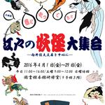 大学図書館 期間展示ポスター(2016)