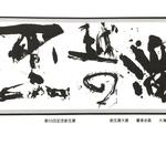 第55回創玄展 大賞(2019年) 「瀧越の不二 北齋の富士 富嶽百景より 探仰」