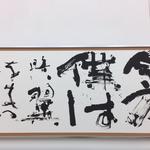 第70回毎日書道展(2018年) 「今夜僕は暗い翼をもつ すべての本質的な問題を知るために 俊太郎詩 探仰」